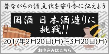 国酒 日本酒造りに挑戦!