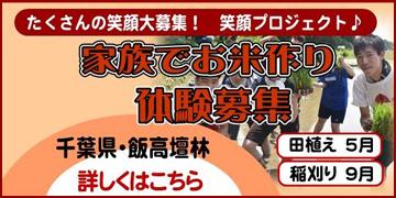 2018'5月19日(土)【田植え体験】飯高壇林