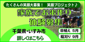 2018′ 5月6日(日)【田植え体験】いすみ市