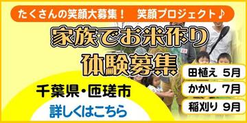 2018'7月22日(日)【夏の稲作学習&収穫・かかし作り体験】